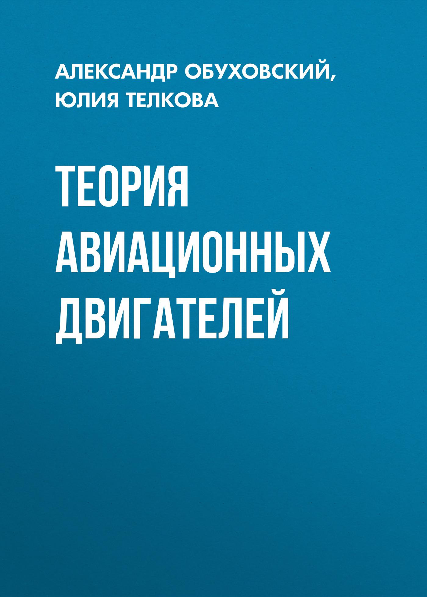 Александр Обуховский Теория авиационных двигателей