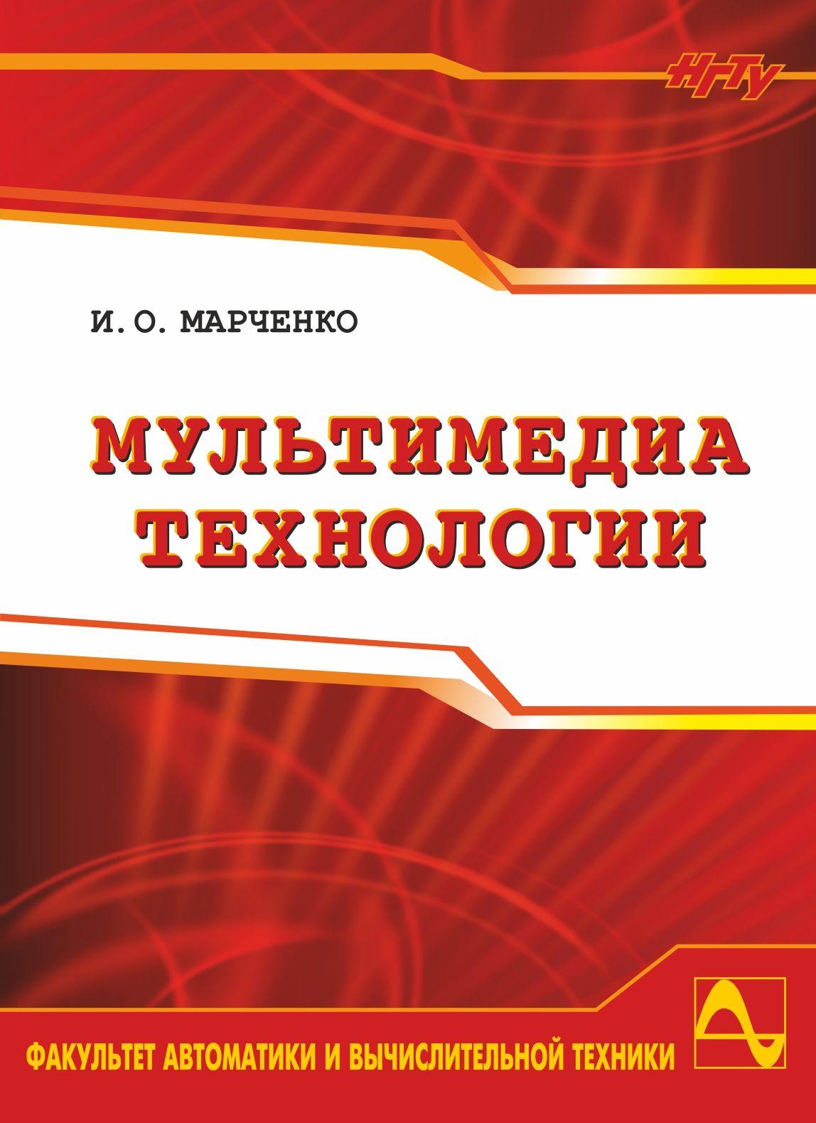 Илья Марченко Мультимедиа технологии информационные технологии и вычислительные системы 3 2015