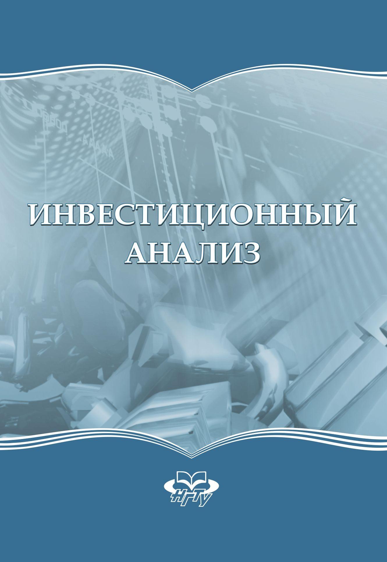 С. Н. Бочаров Инвестиционный анализ липсиц и коссов в инвестиционный анализ