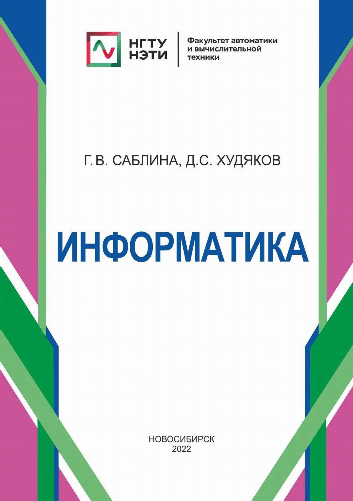 Галина Саблина Информатика excel 2013 профессиональное программирование на vba