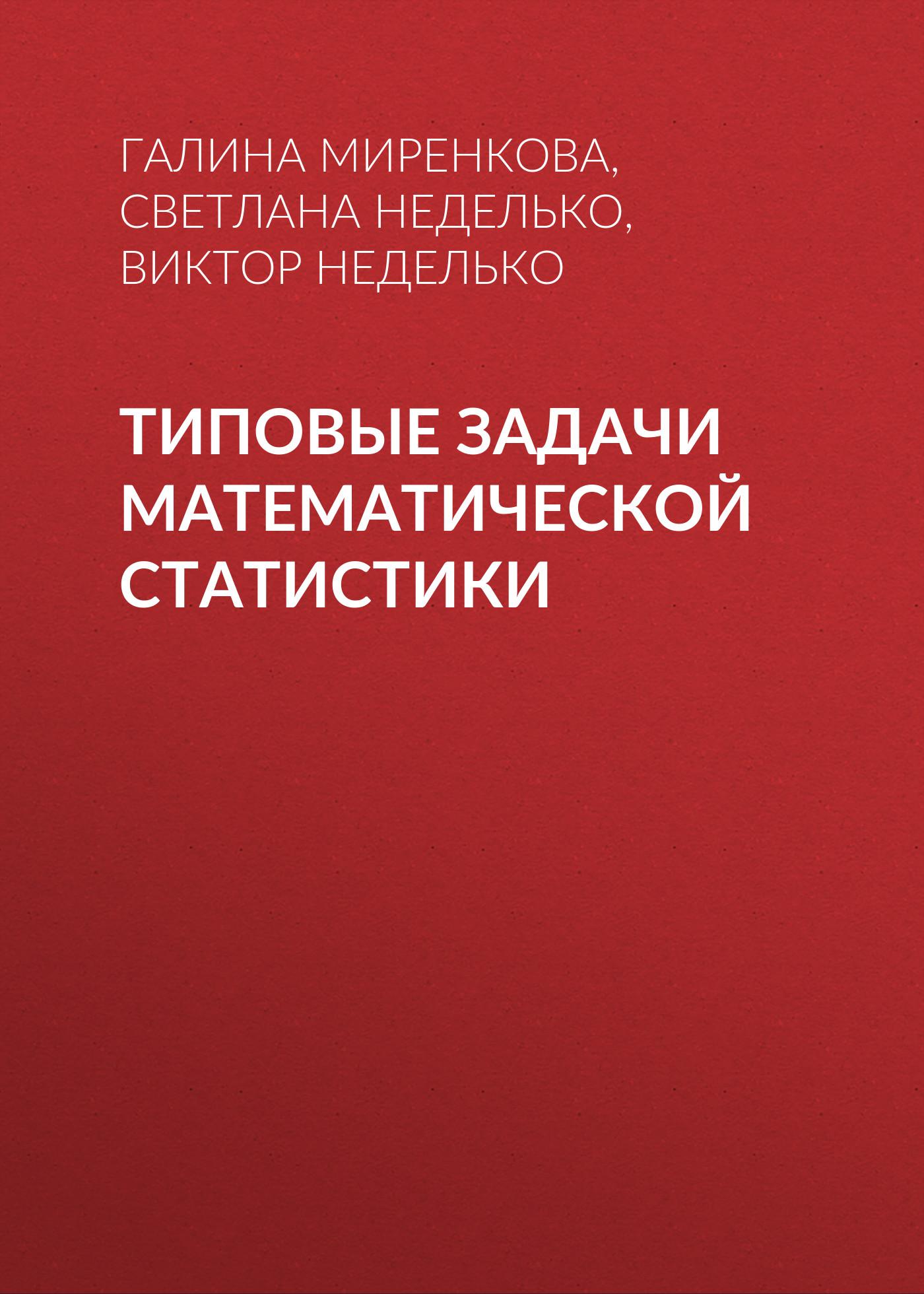 Галина Миренкова Типовые задачи математической статистики энциклопедия шахматной статистики