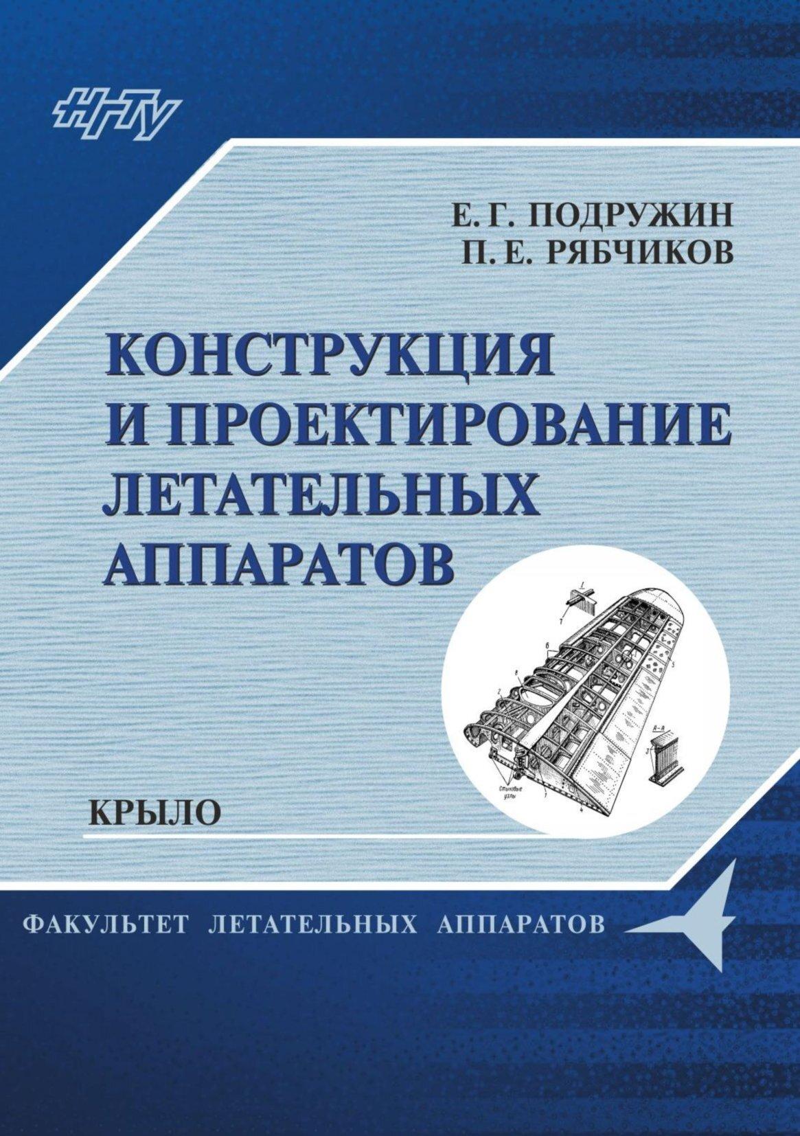 Евгений Герасимович Подружин Конструкция и проектирование летательных аппаратов. Крыло