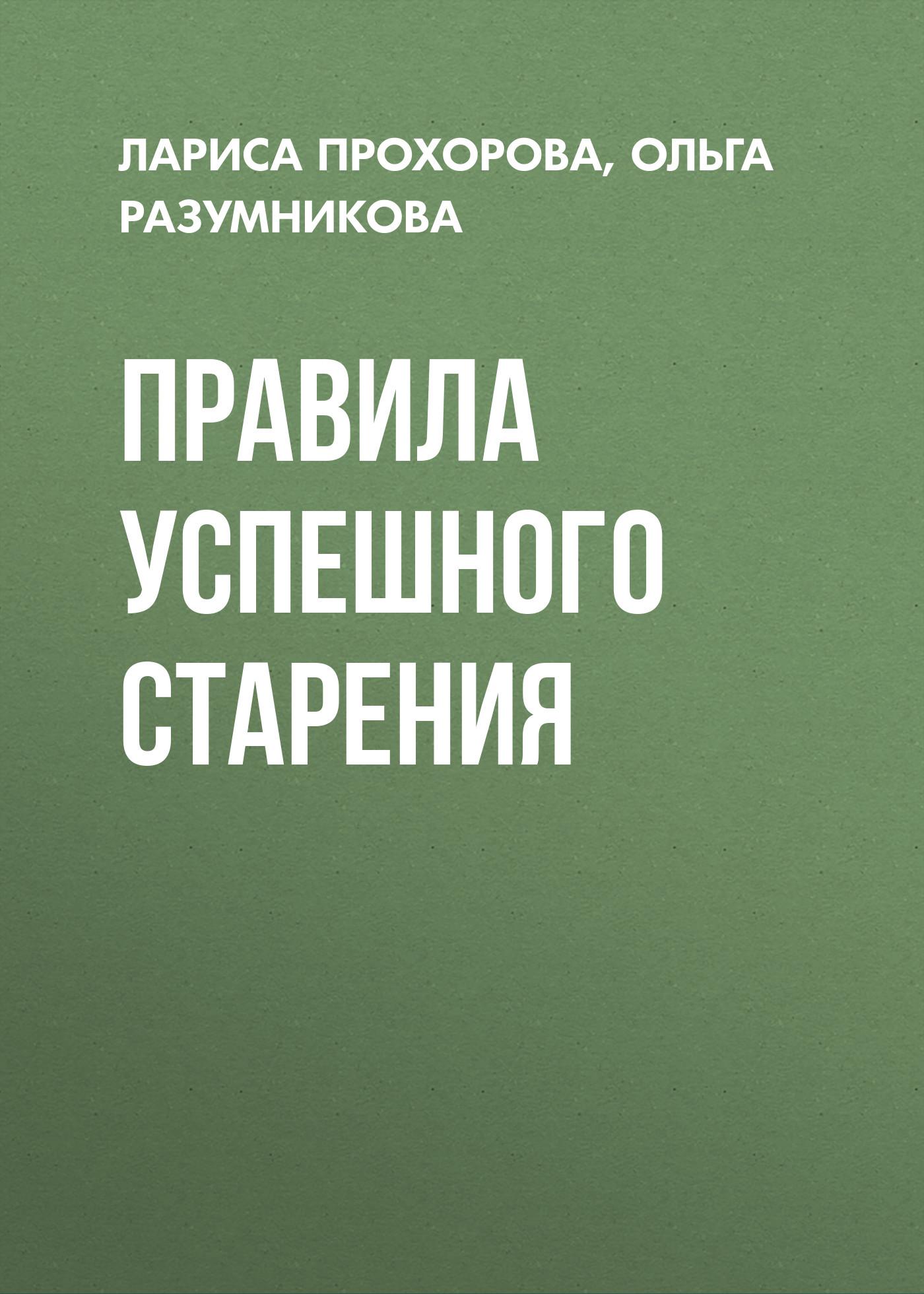 Лариса Прохорова Правила успешного старения