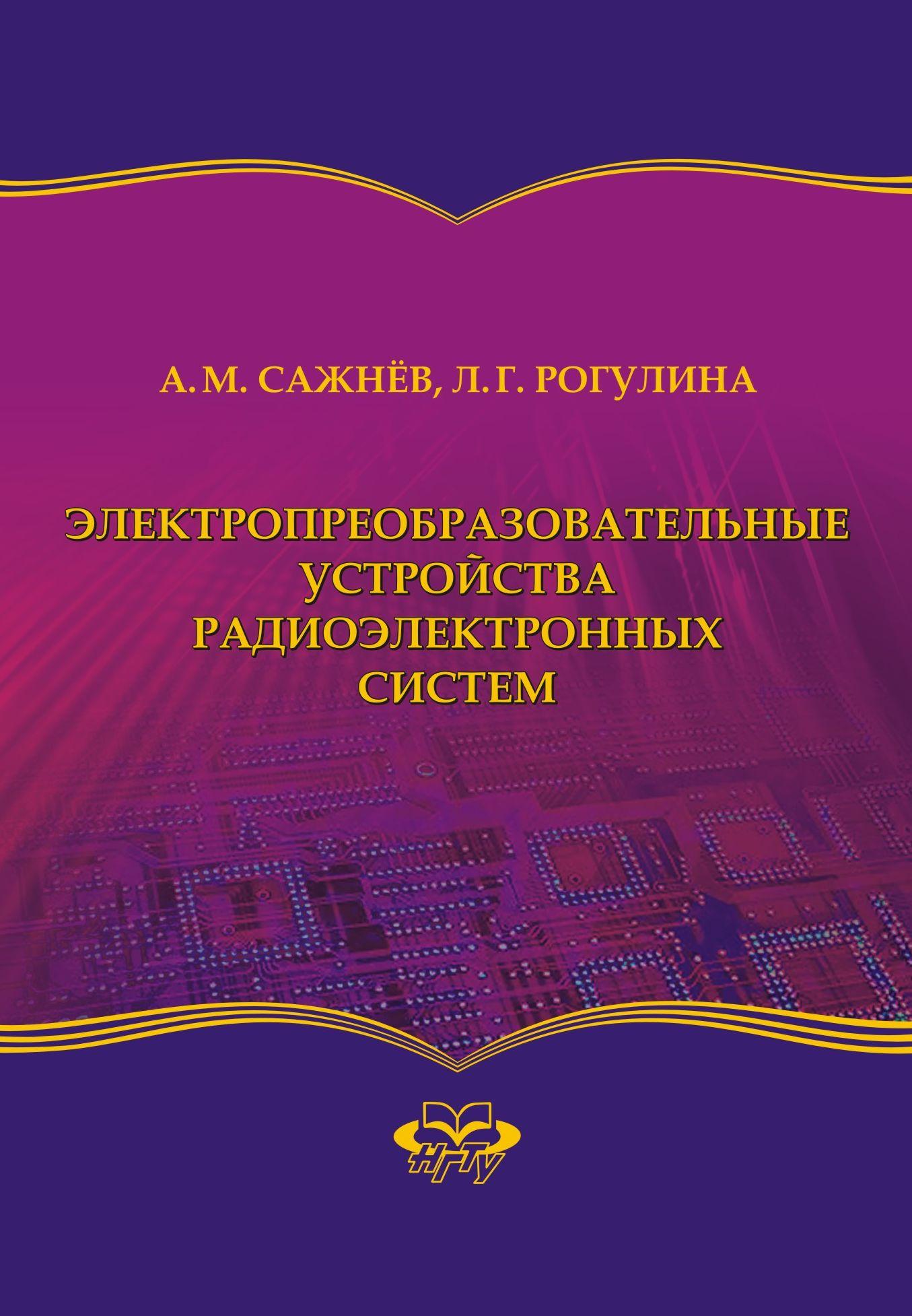 Лариса Геннадьевна Рогулина Электропреобразовательные устройства радиоэлектронных систем измерение параметров узлов радиометрической аппаратуры