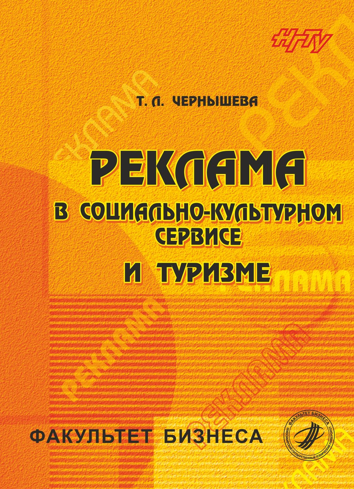 Татьяна Чернышева Реклама в социально-культурном сервисе и туризме цена
