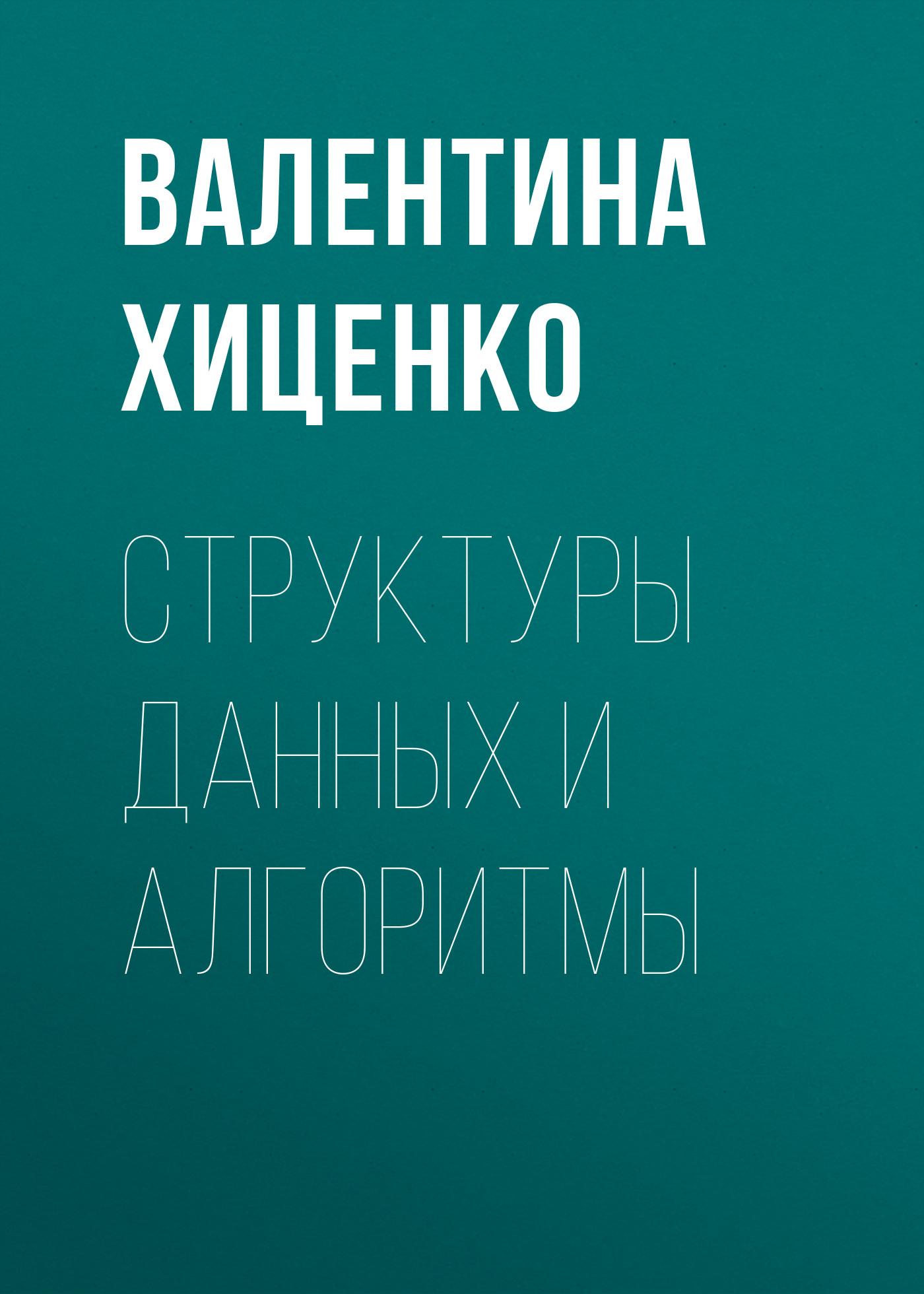 Валентина Хиценко Структуры данных и алгоритмы робертлафоре структуры данных и алгоритмы в java