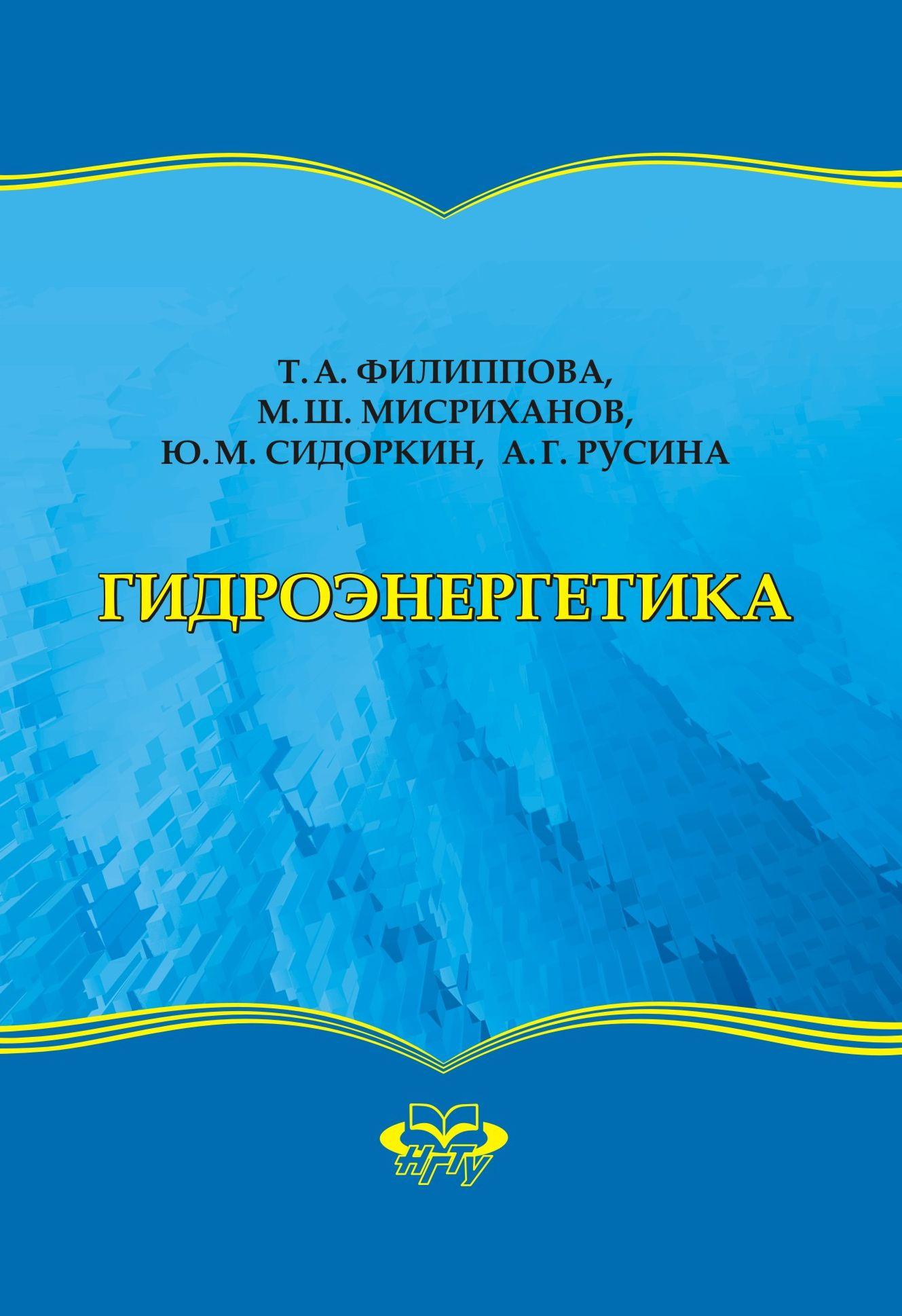 Юрий Михайлович Сидоркин Гидроэнергетика