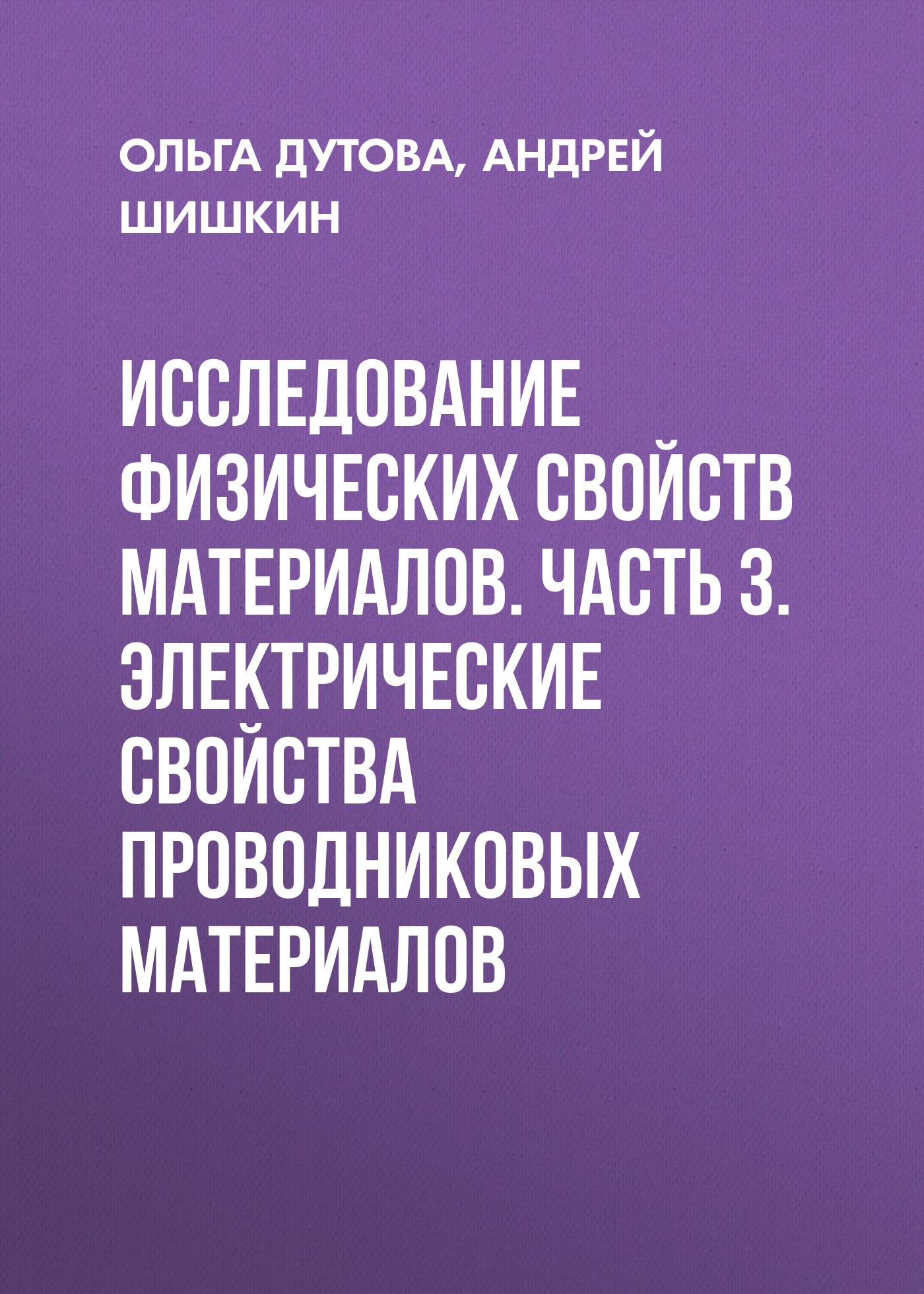 Андрей Шишкин Исследование физических свойств материалов. Часть 3. Электрические свойства проводниковых материалов