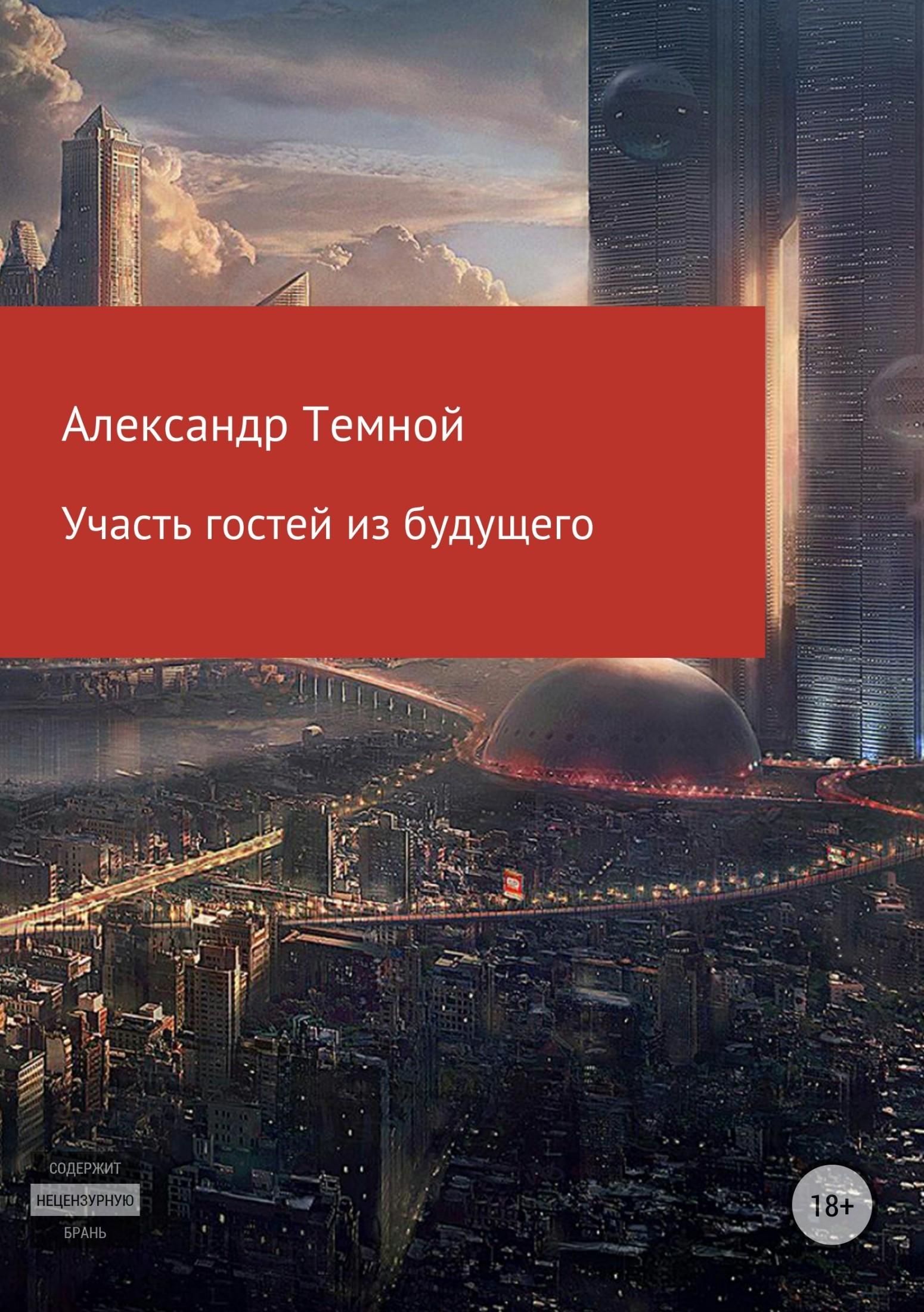 все цены на Александр Валерьевич Темной Участь гостей из будущего онлайн