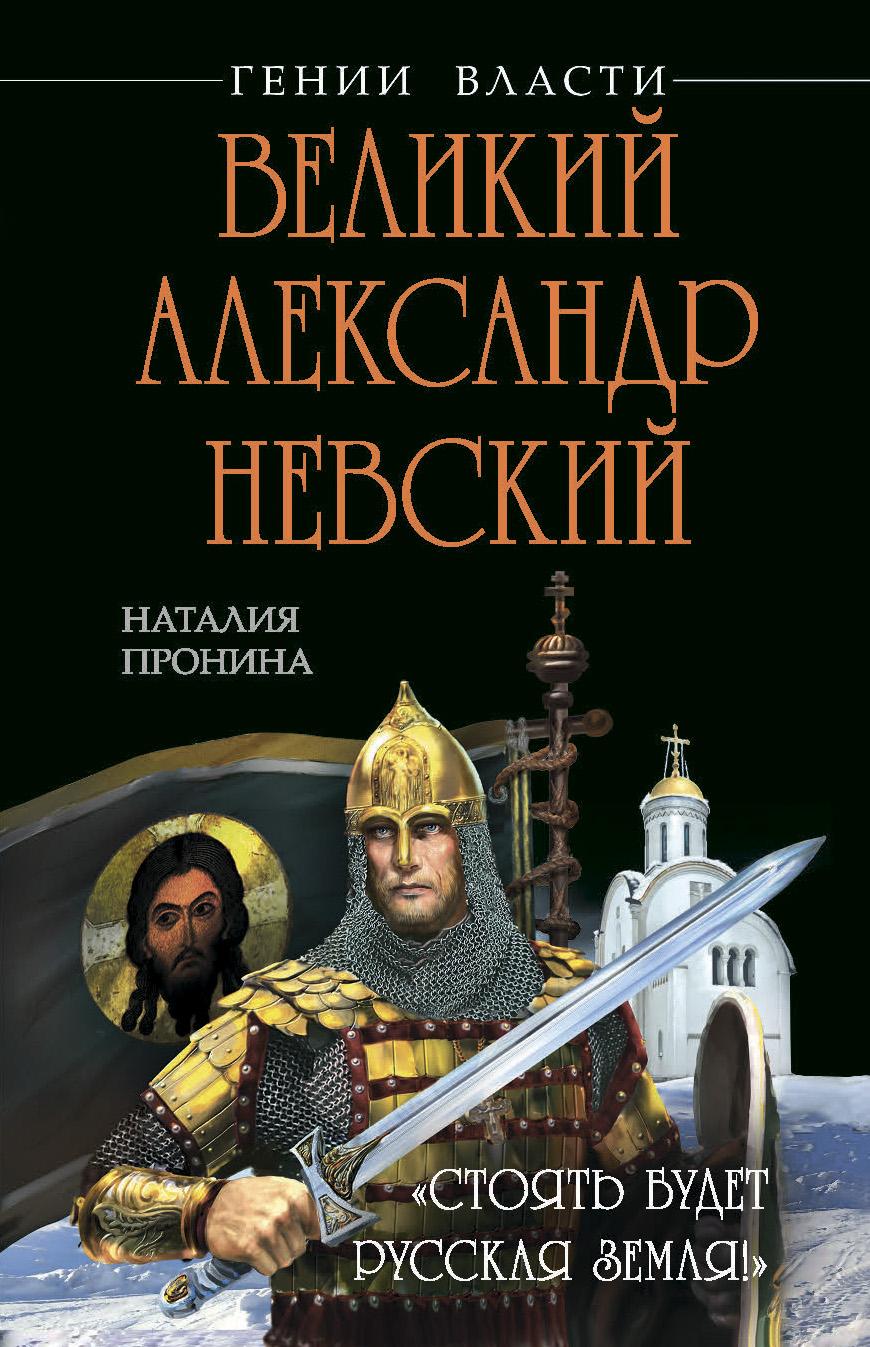 Наталья Пронина Великий Александр Невский. «Стоять будет Русская Земля!»
