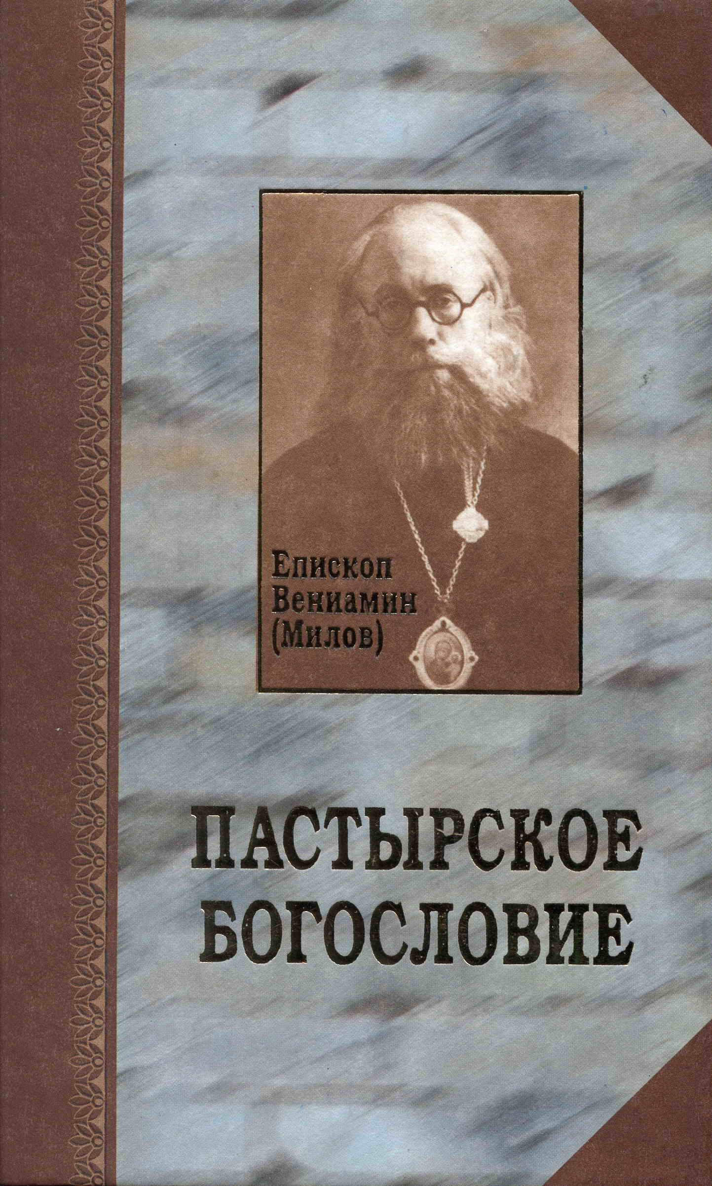 епископ Вениамин (Милов) Пастырское богословие епископ вениамин милов чтения по литургическому богословию