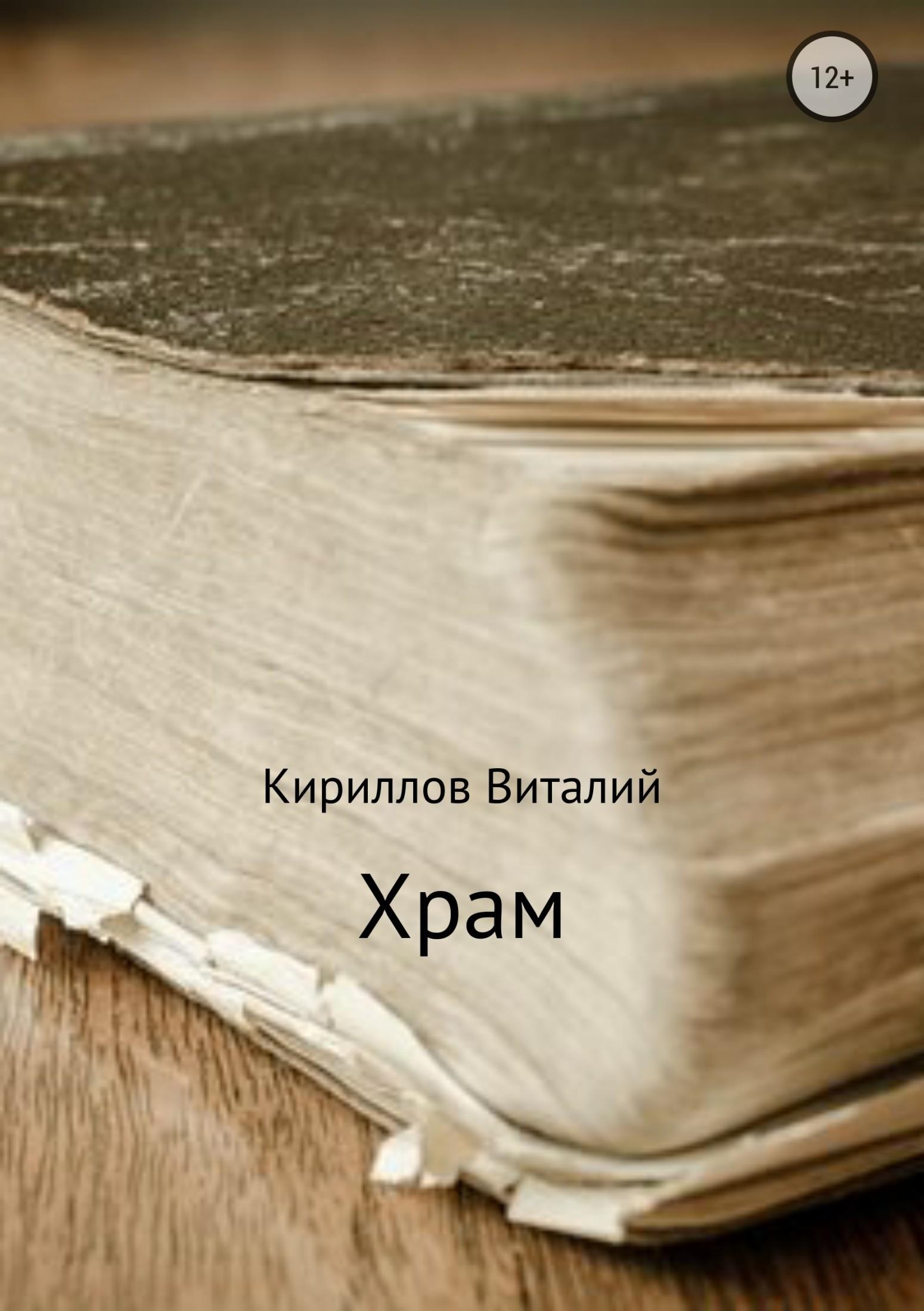 Виталий Александрович Кириллов Храм виталий александрович кириллов дух