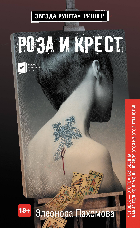 Элеонора Пахомова Роза икрест цены онлайн