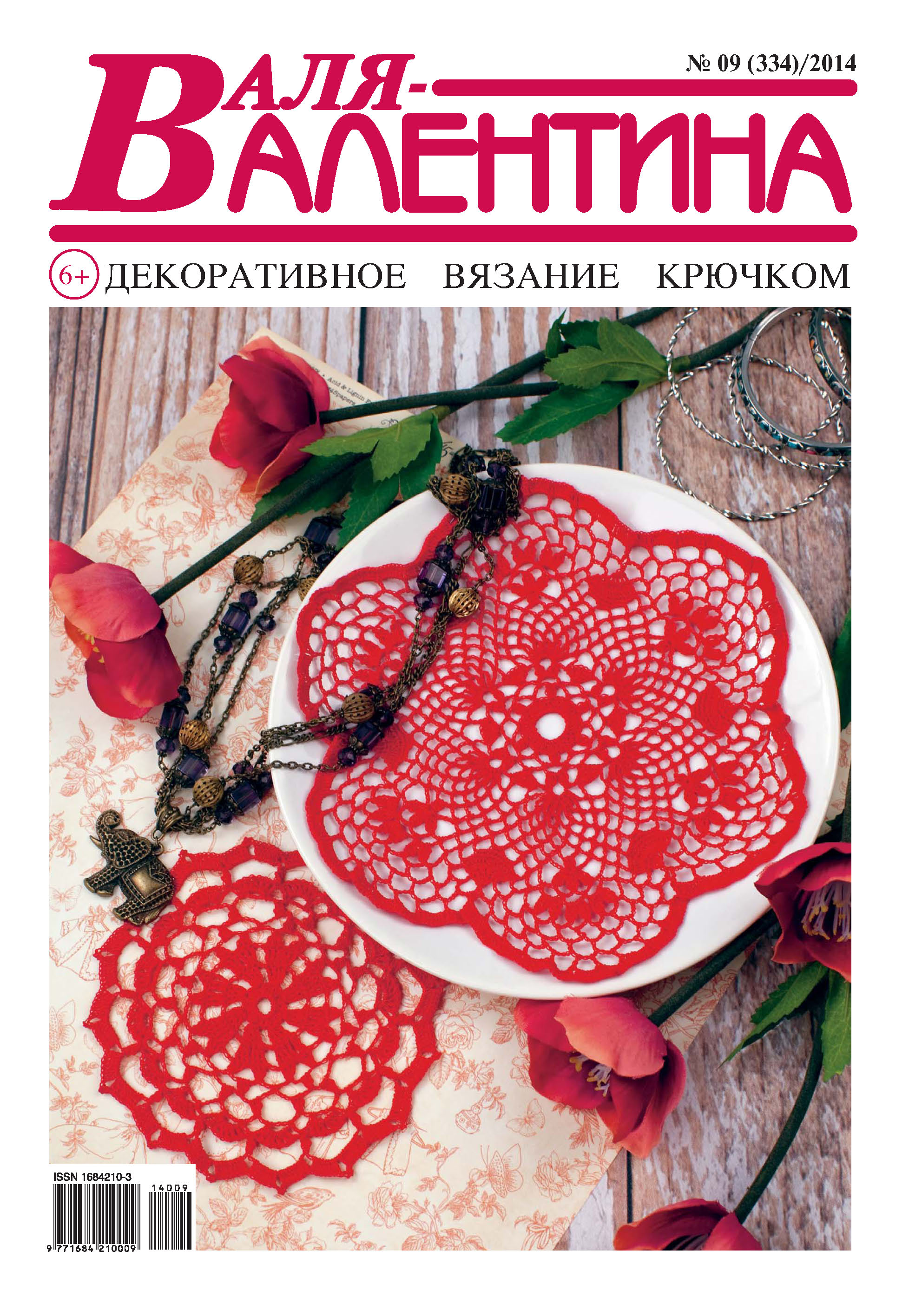 Валя-Валентина. Декоративное вязание крючком. №09/2014