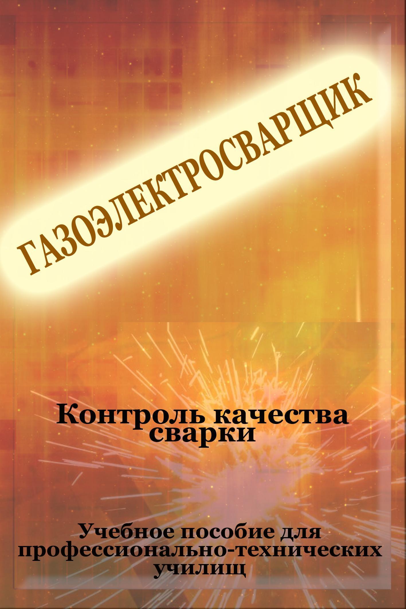 Илья Мельников Контроль качества сварки машина контактной стыковой сварки foxweld мс 1