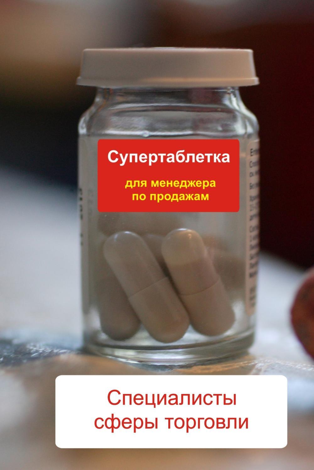 Илья Мельников Специалисты сферы торговли