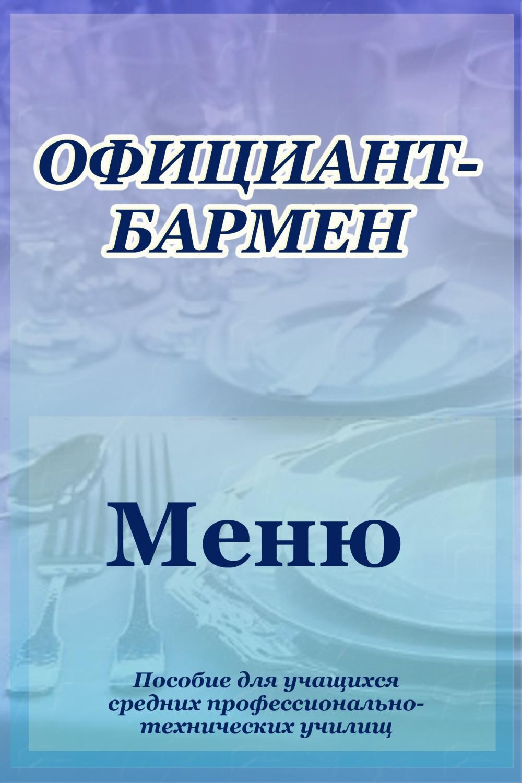 Илья Мельников Официант-бармен. Меню илья мельников планирование и заказ сайта для эффектной работы предприятия