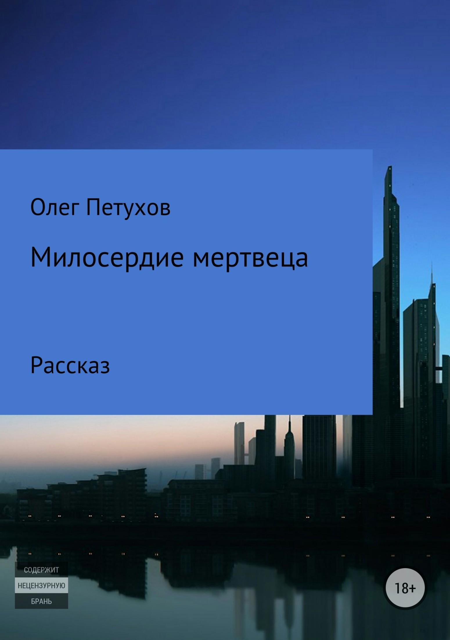 Олег Викторович Петухов Милосердие мертвеца