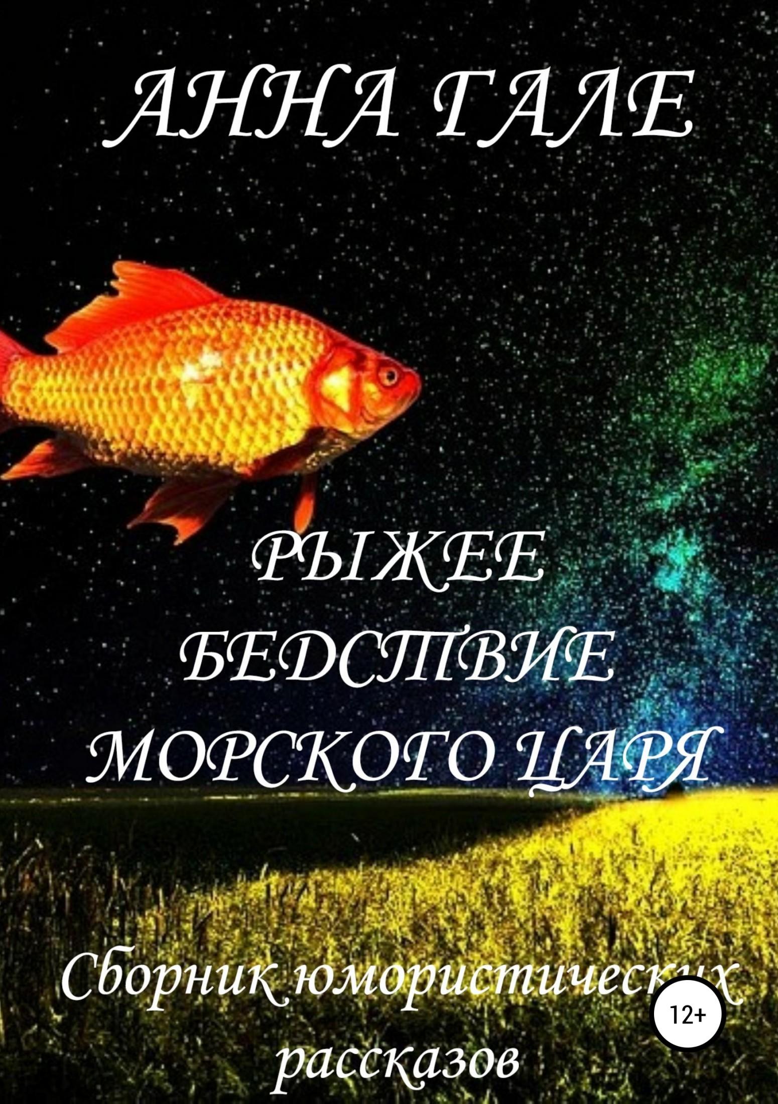 Анна Гале Рыжее бедствие морского царя