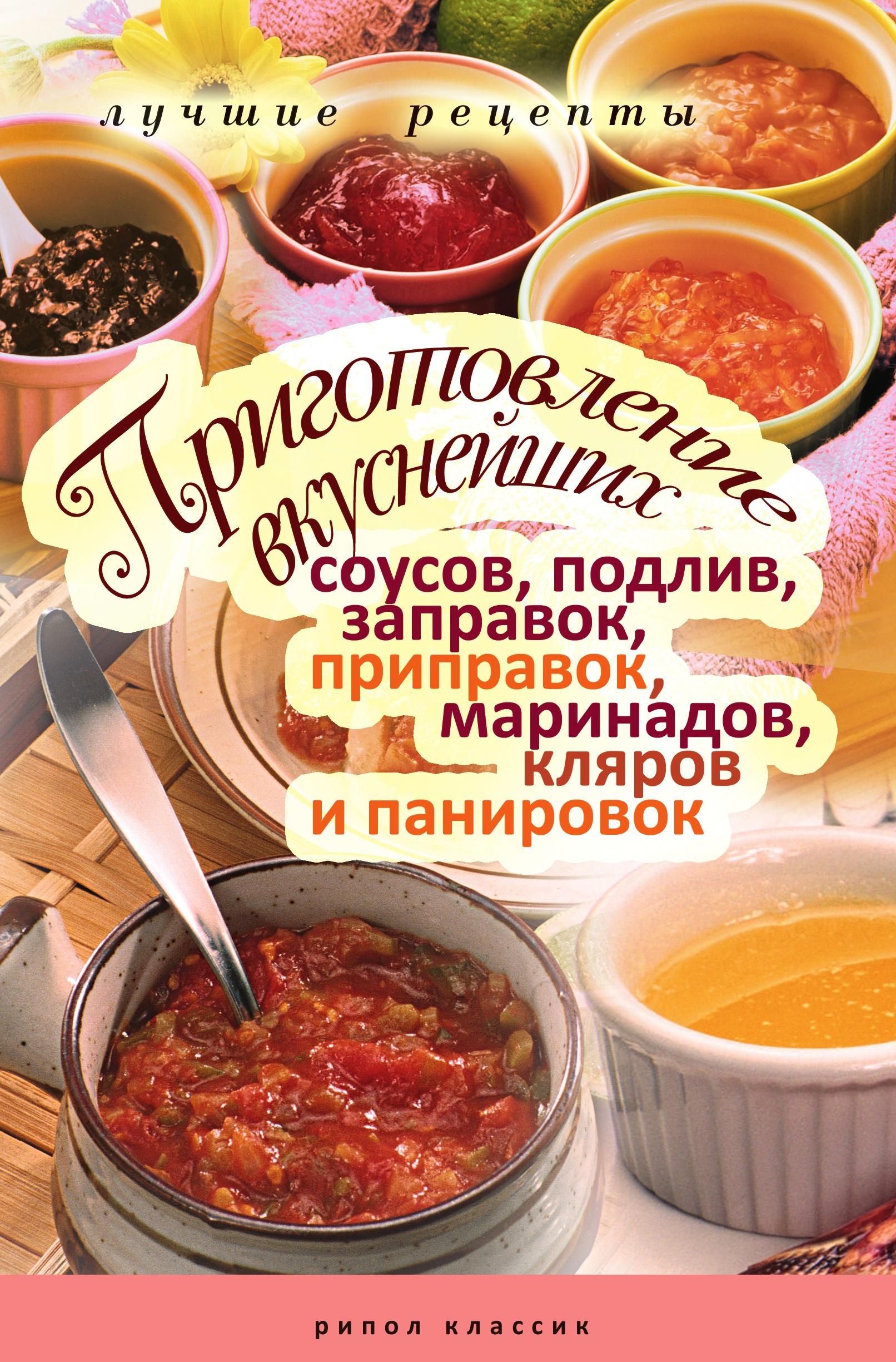 Отсутствует Приготовление вкуснейших соусов, подлив, заправок, приправок, маринадов, кляров и панировок. Лучшие рецепты