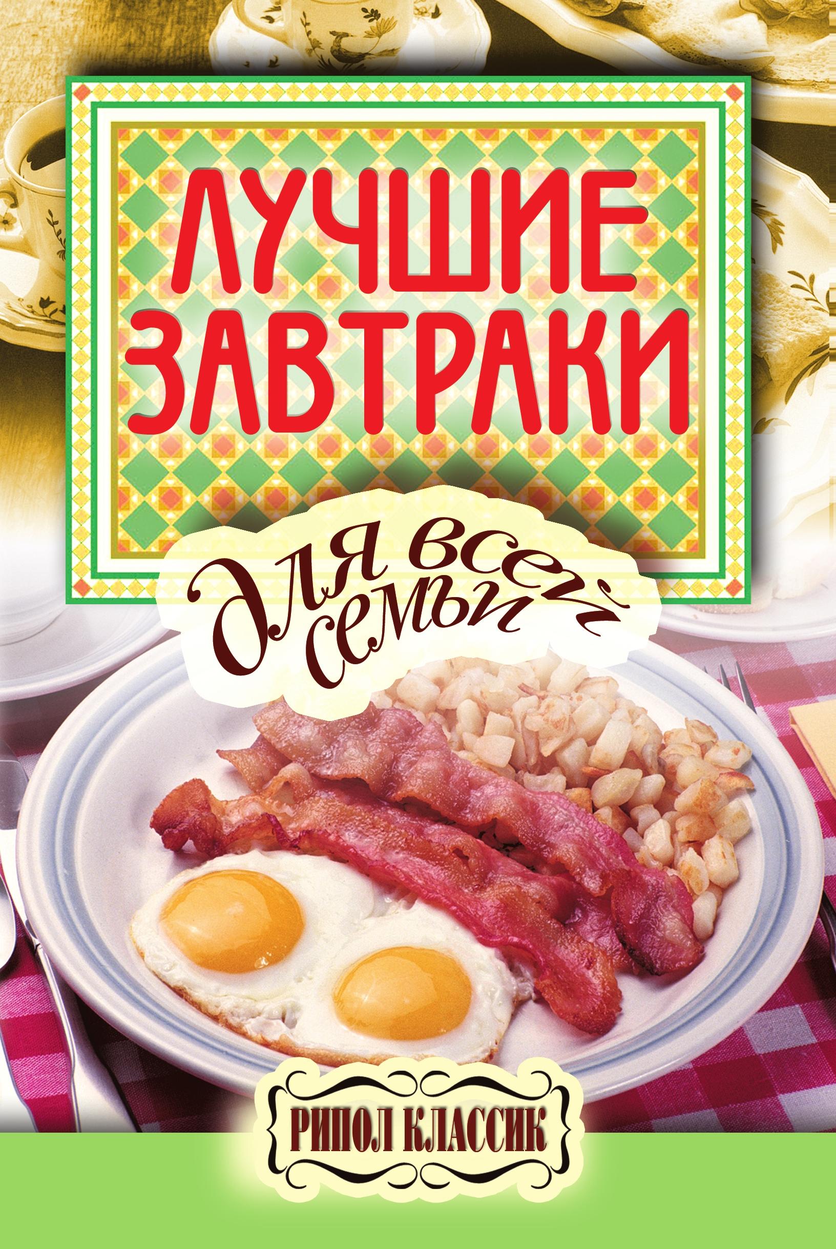 цена на Отсутствует Лучшие завтраки для всей семьи