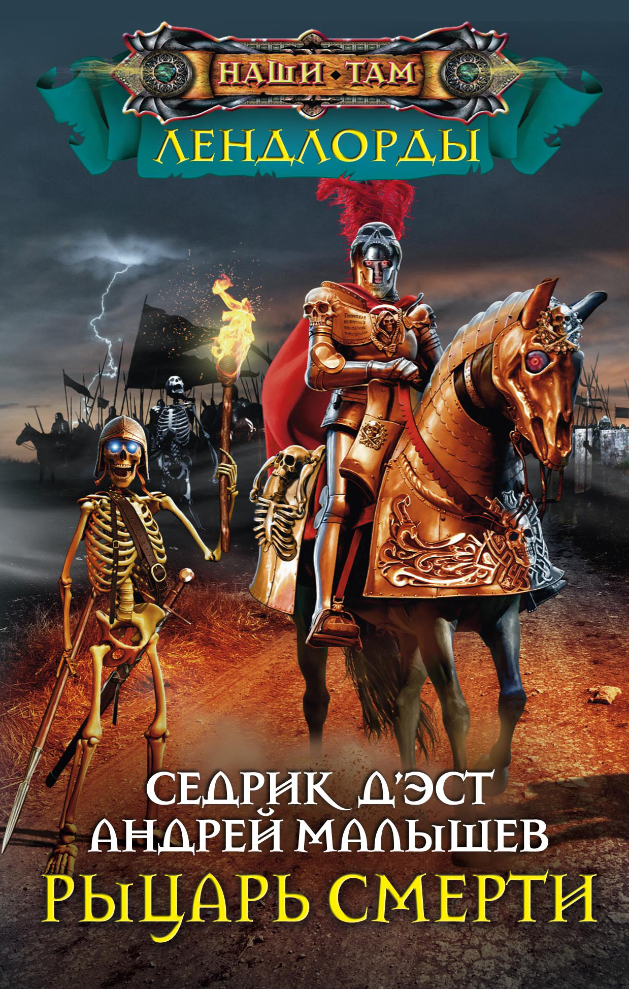 Седрик Д'Эст, Андрей Малышев «Рыцарь Смерти»
