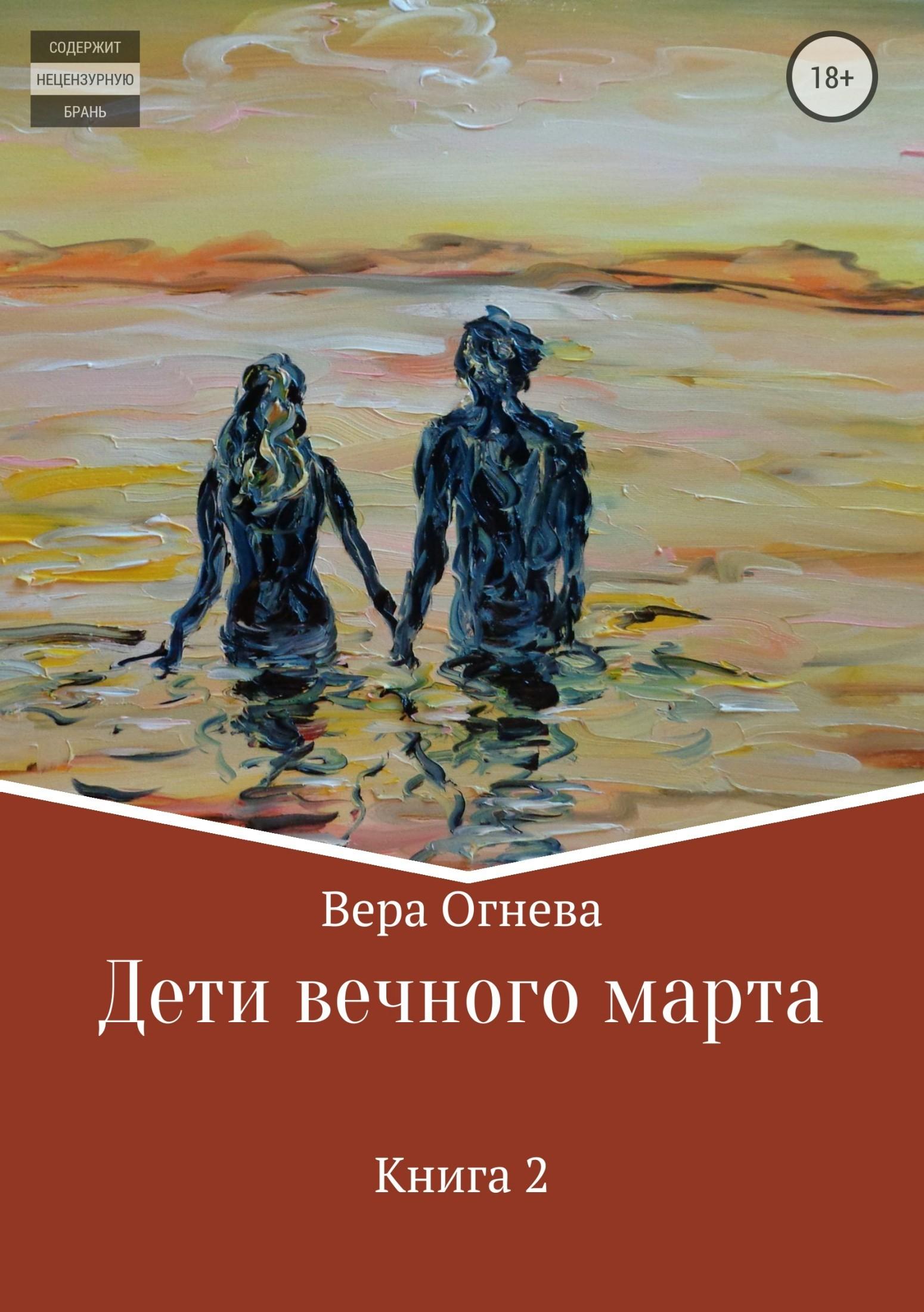 Вера Евгеньевна Огнева Дети вечного марта. Книга 2