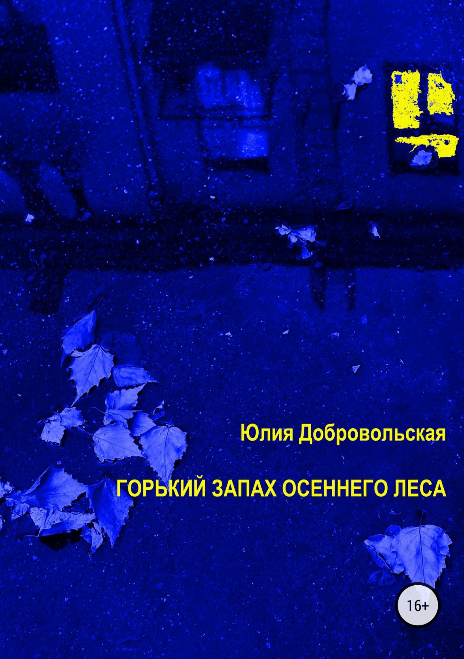 Юлия Добровольская Горький запах осеннего леса цена