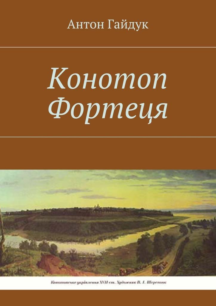 Антон Гайдук Конотоп Фортеця