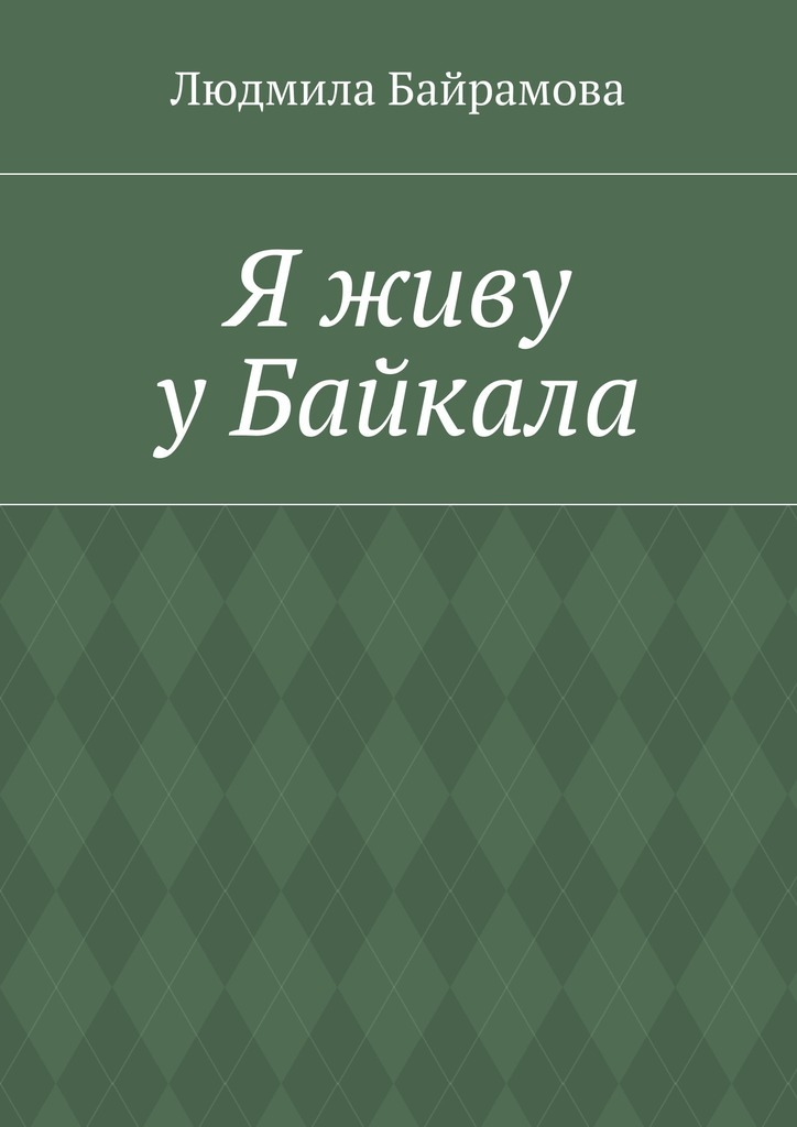 Людмила Байрамова Я живу уБайкала. Книга стихов легенды байкала девять ветвей