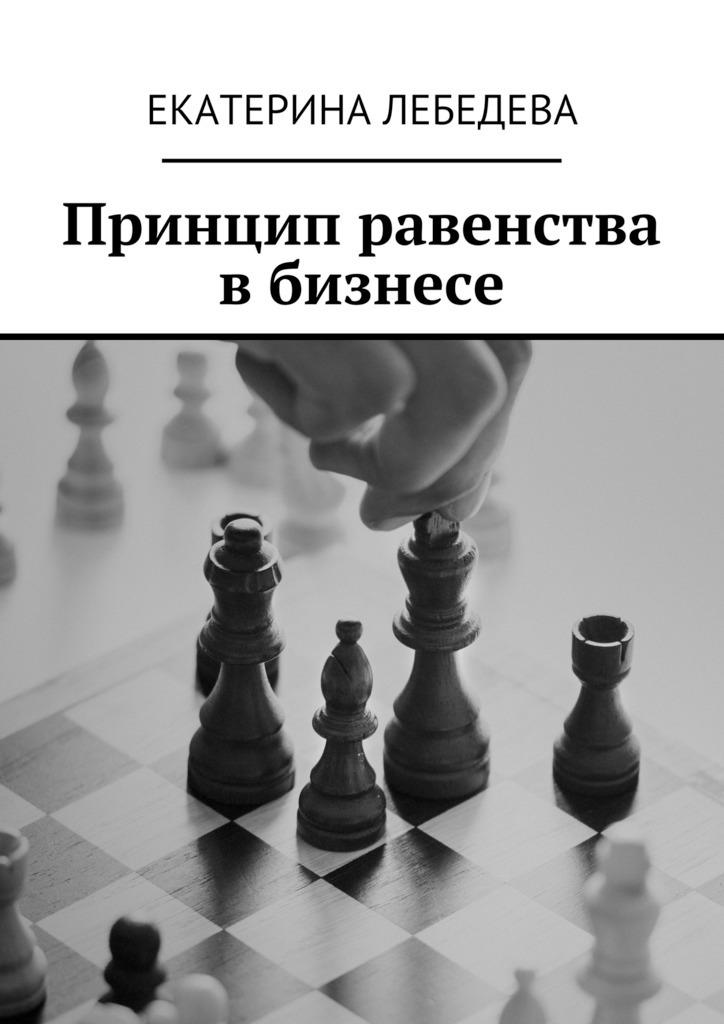 Екатерина Лебедева Принцип равенства вбизнесе цены онлайн