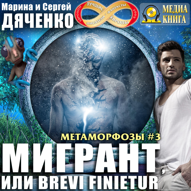 Марина и Сергей Дяченко Мигрант, или Brevi finietur