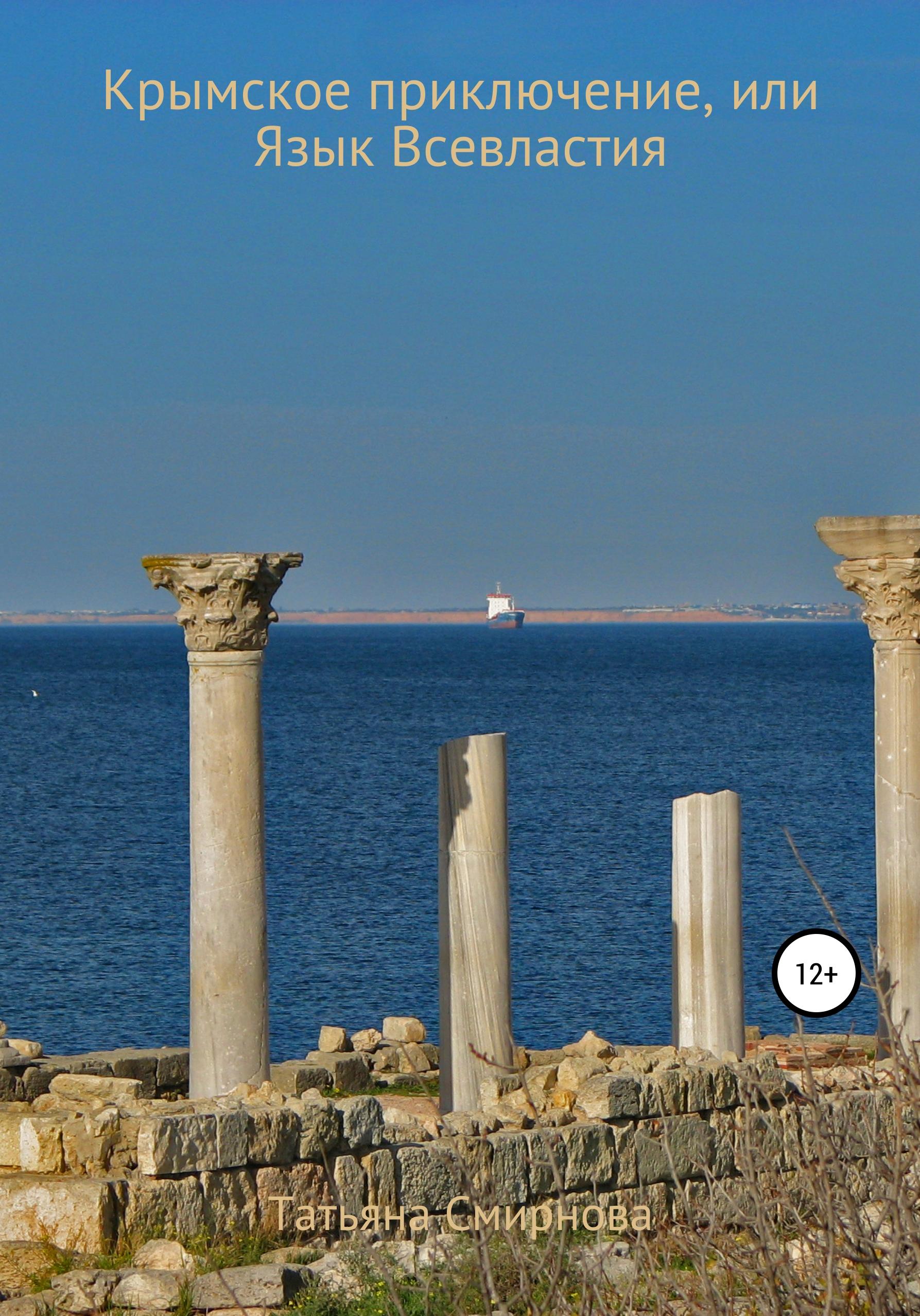 Татьяна Смирнова Язык Всевластия крым проблемы истории