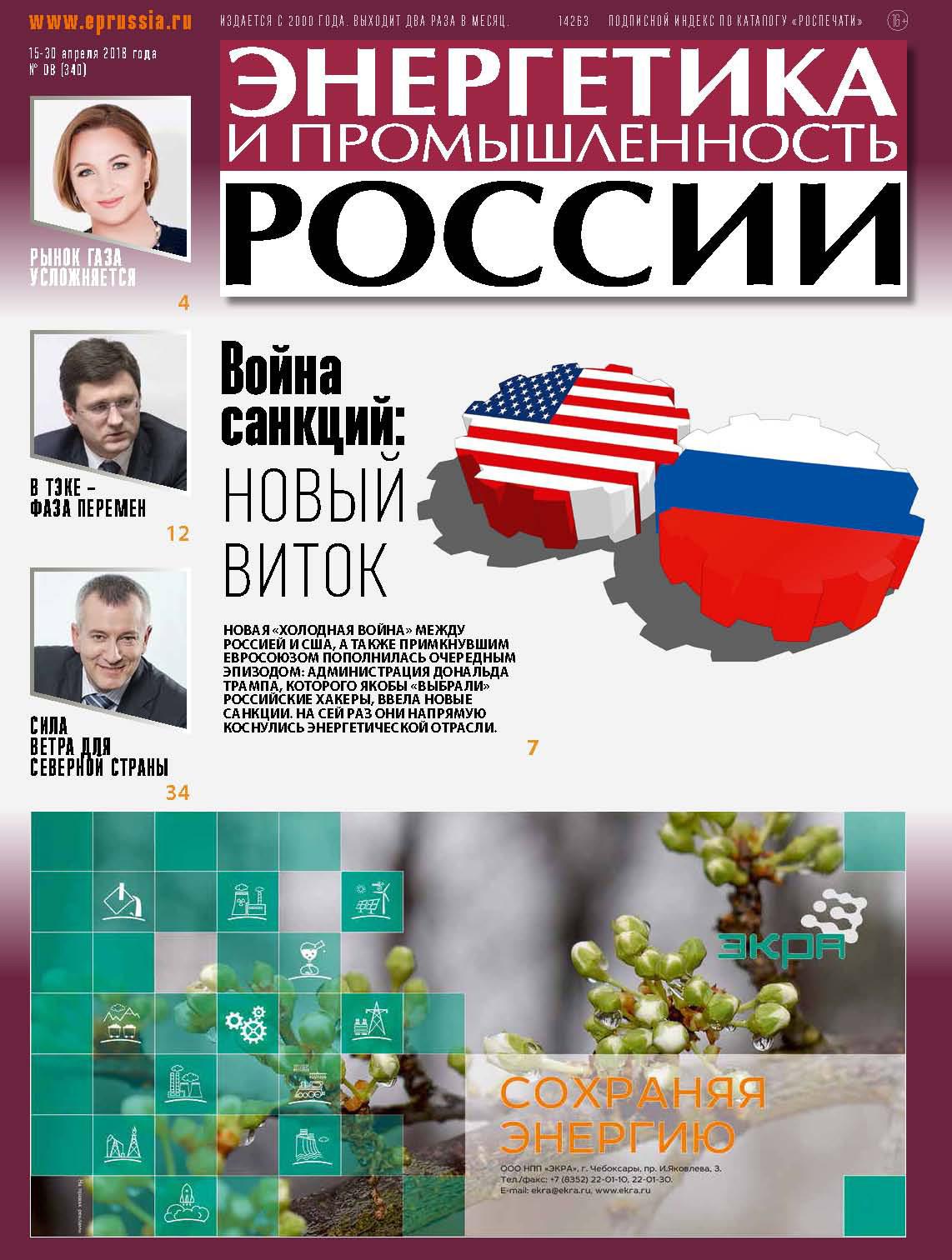 Отсутствует Энергетика и промышленность России №08 2018