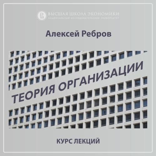 Алексей Ребров 7.3. Неоинституциональная теория: источники давления цена
