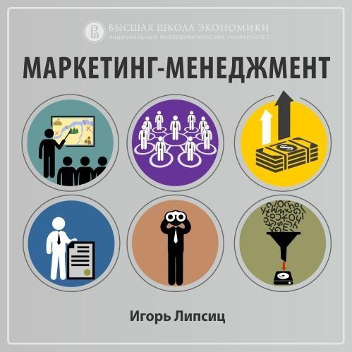 Игорь Липсиц 7.2. Ориентация на создание ценности товара игорь липсиц 5 3 маркетинговые источники стоимости