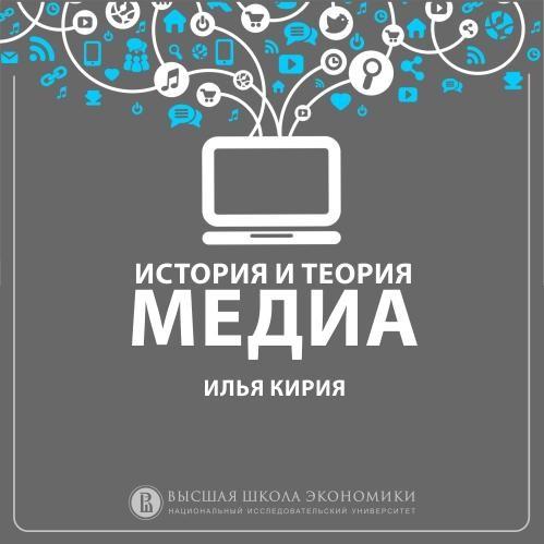 Илья Кирия 11.1. Теории Cultural Studies и изучение медиапрактик: Зарождение Cultural Studies