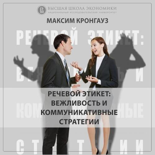 Максим Кронгауз 1.4 Этикет или вежливость? академия речевого этикета