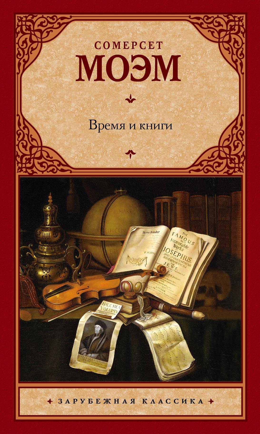 Уильям Сомерсет Моэм Время и книги (сборник) уильям сомерсет моэм узорный покров isbn 978 5 17 080079 7