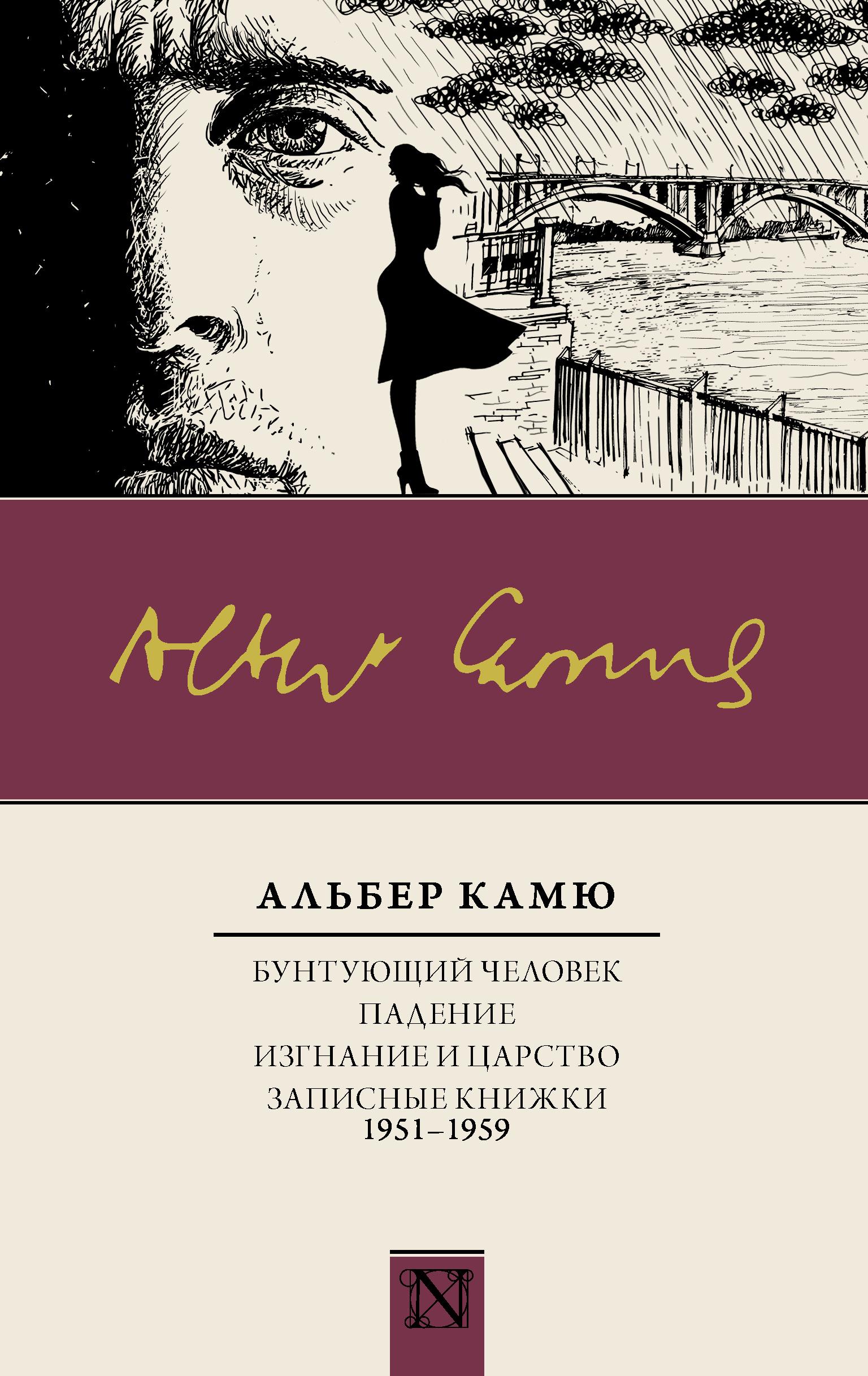 Альбер Камю Бунтующий человек. Падение. Изгнание и царство. Записные книжки (1951—1959) струев а царство 1951 1954