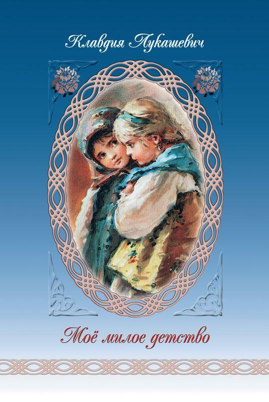 Клавдия Владимировна Лукашевич Мое милое детство детство лидера