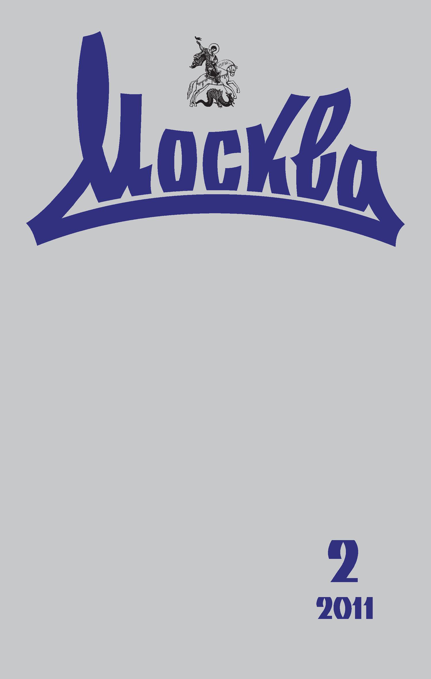 все цены на Отсутствует Журнал русской культуры «Москва» №02/2011 онлайн