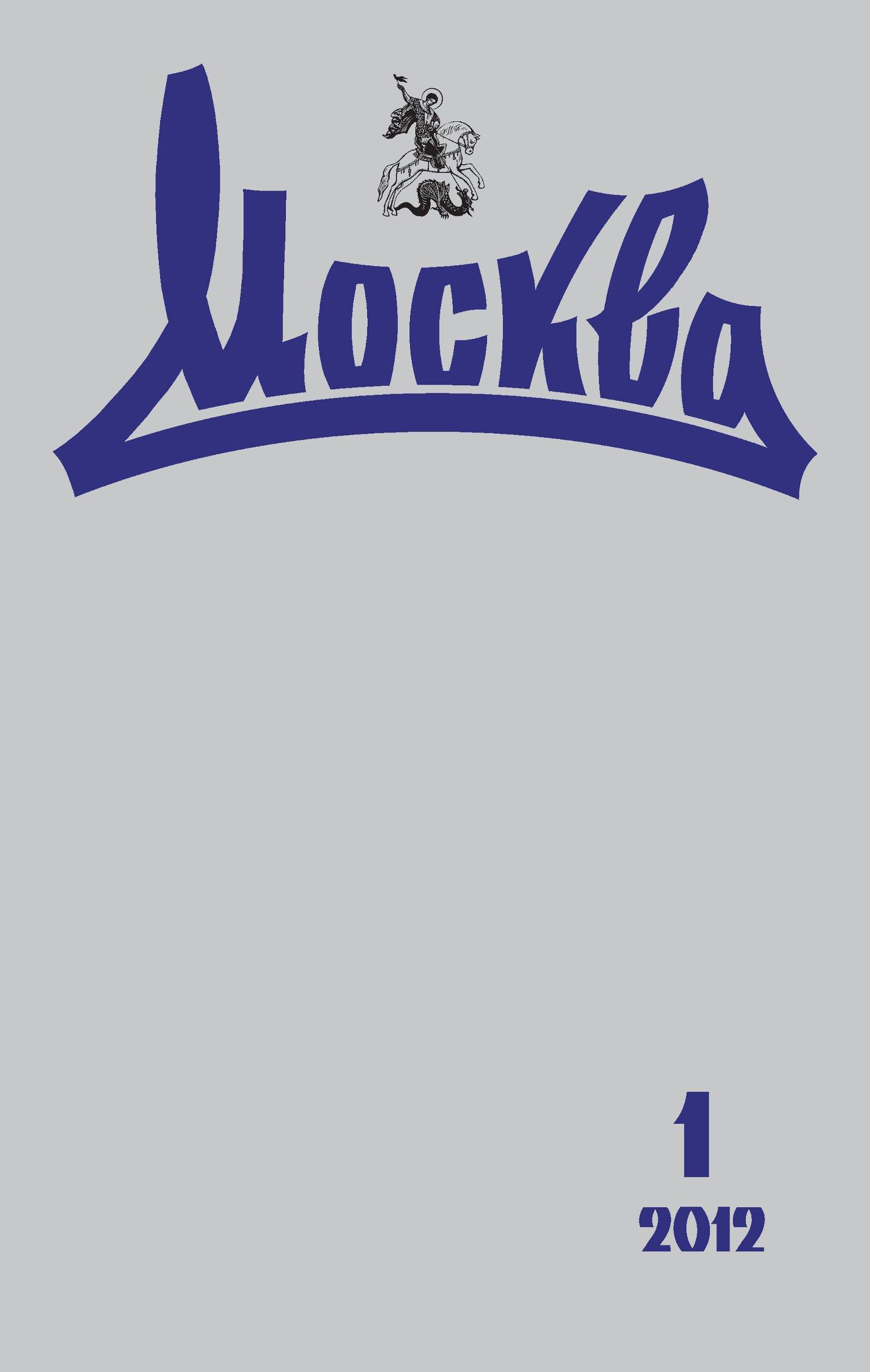 Журнал русской культуры «Москва» № 01/2012