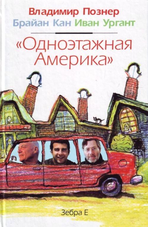 Владимир Познер «Одноэтажная Америка» путешествие урганта и познера по америке