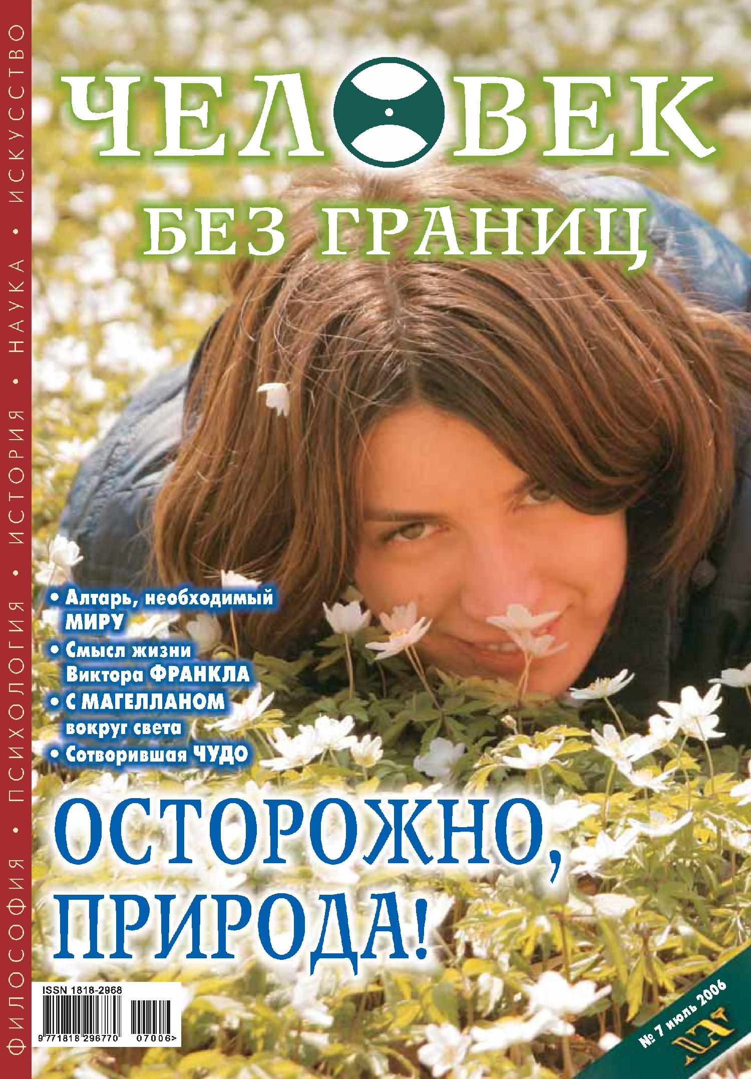 цена на Отсутствует Журнал «Человек без границ» №7 (08) 2006