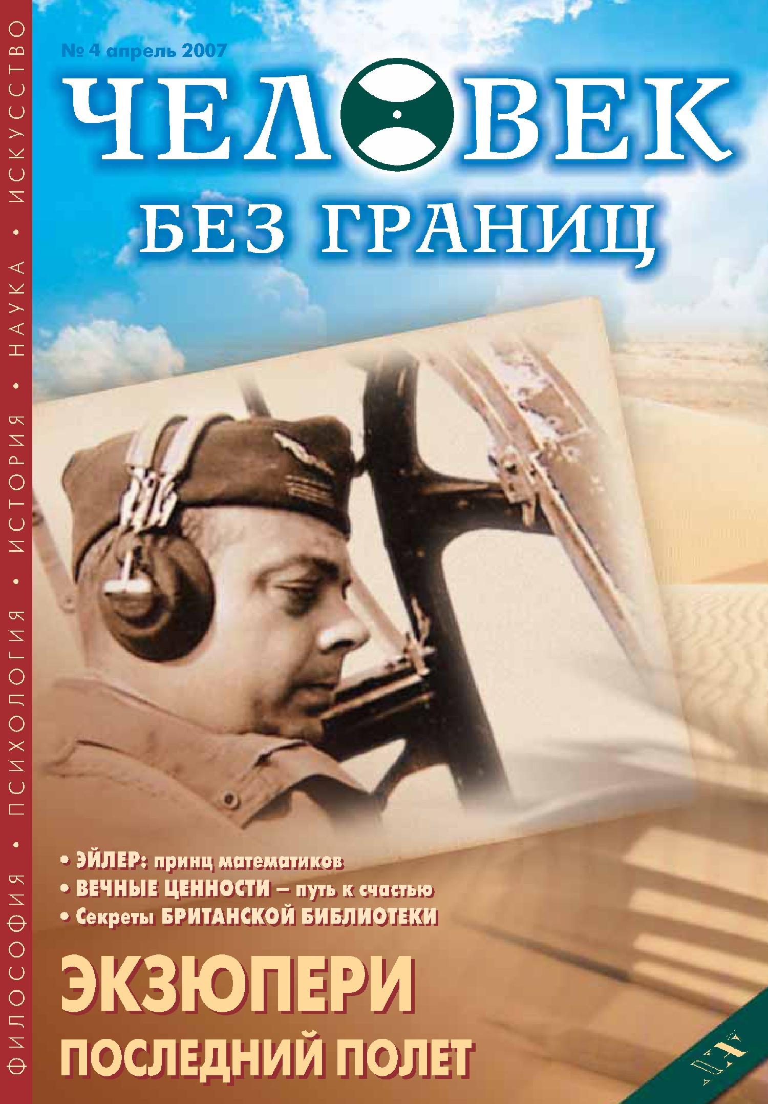 Отсутствует Журнал «Человек без границ» №4 (17) 2007 отсутствует журнал человек без границ 2 03 2006
