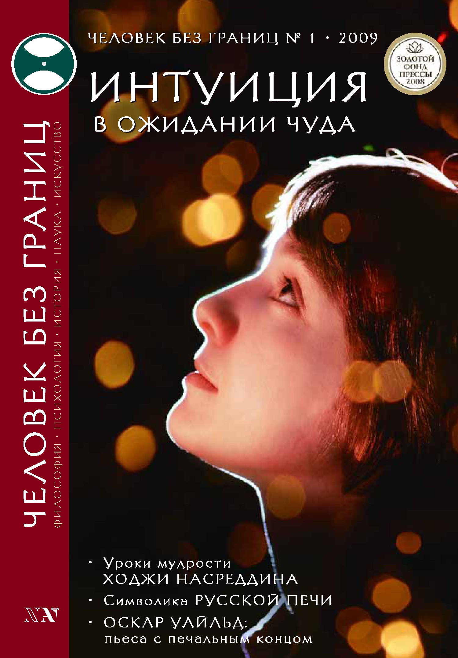 Отсутствует Журнал «Человек без границ» №1 (38) 2009 отсутствует журнал аномалия 4 2009