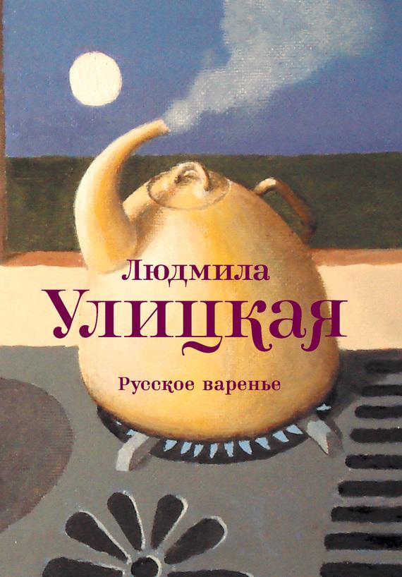 Русское варенье (сборник) ( Людмила Улицкая  )