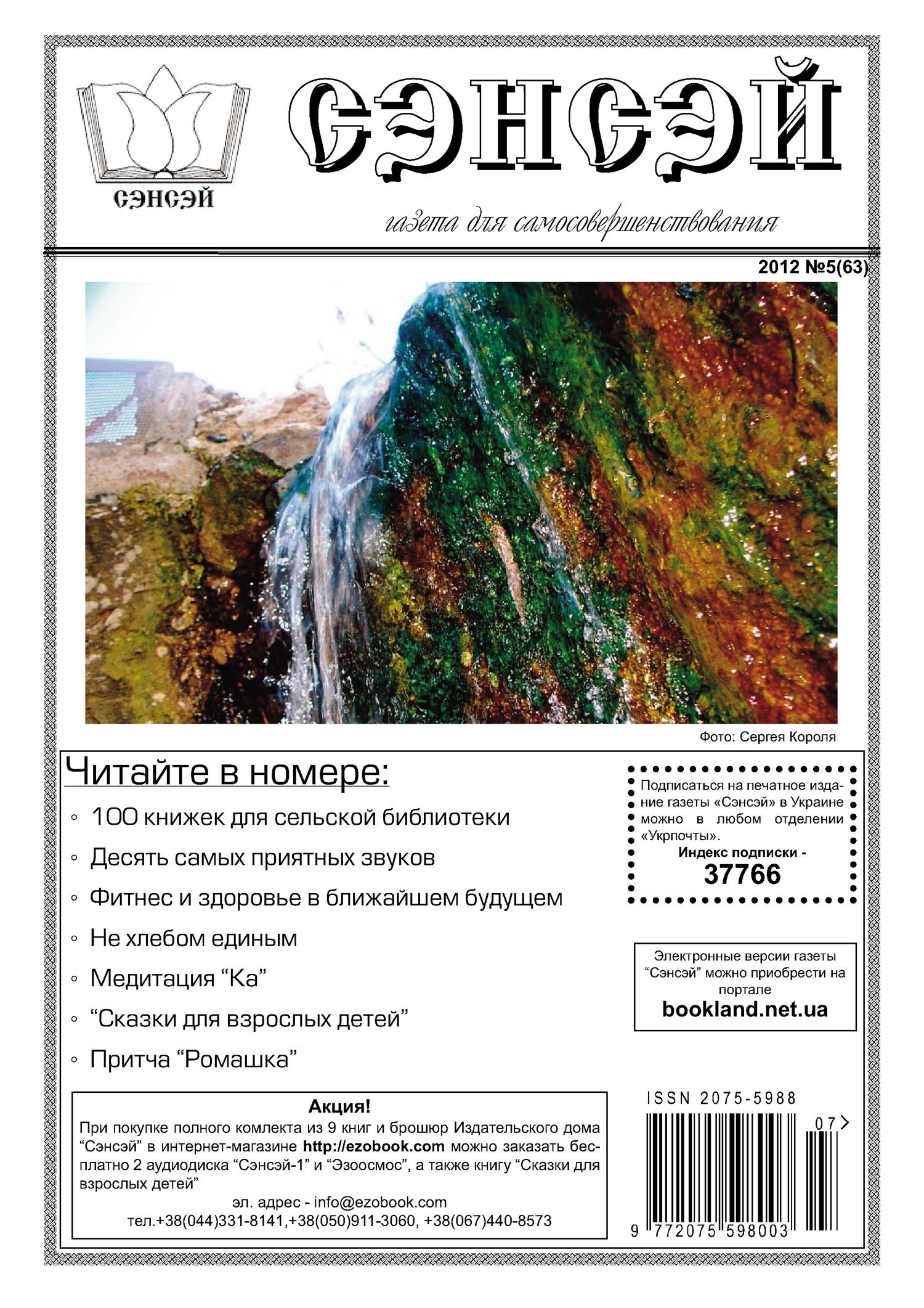 Отсутствует Сэнсэй. Газета для самосовершенствования. №05 (63) 2012 духовные беседы