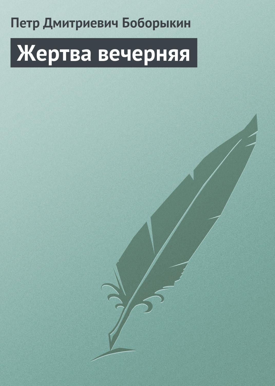 Петр Дмитриевич Боборыкин Жертва вечерняя петр дмитриевич боборыкин долго ли